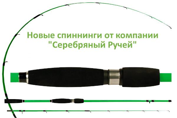 Новинки спиннинговой программы от компании Серебряный Ручей