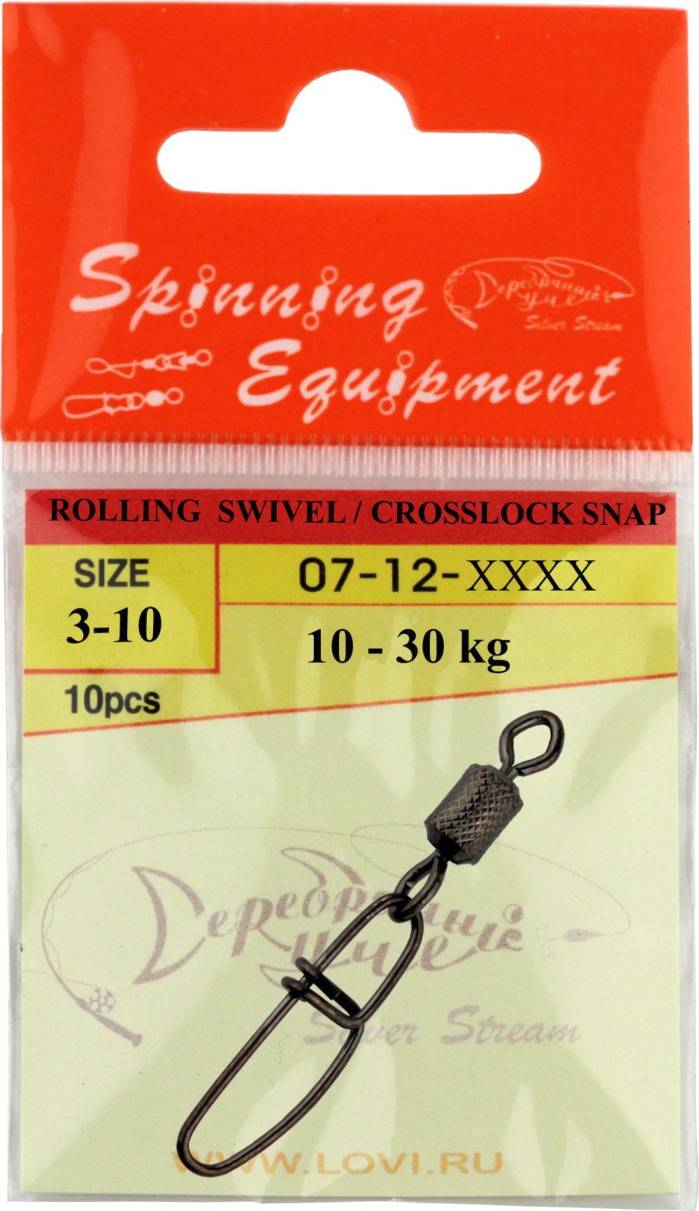 Вертлюжок с застёжкой ROLLING SWIVEL / CROSSLOCK SNAP-9 (10 шт)