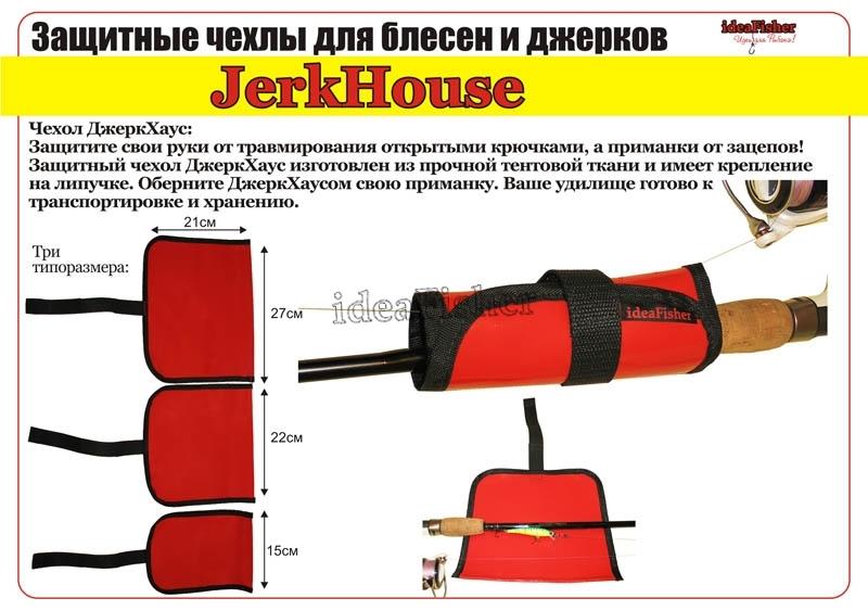 Защитный чехол для блёсен, джерков, воблеров jerkHouse 27 см