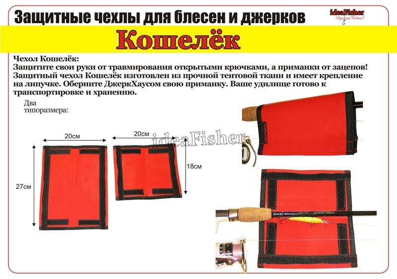 Защитный чехол для блёсен, джерков, воблеров Кошелек 27 см