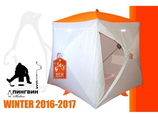 Зимняя палатка Пингвин Mr.Fisher 200