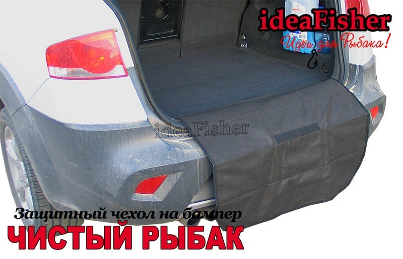 Грязезащитная накидка на бампер автомобиля АвтоЯзык