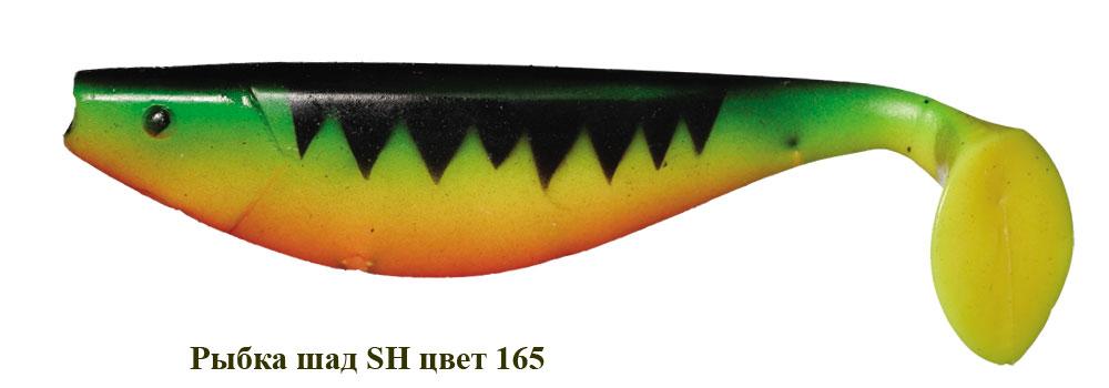 Силиконовая приманка Рыбка шад SH 75