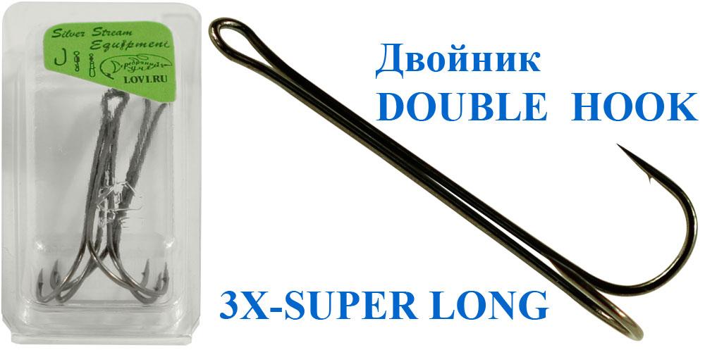 Крючок DOUBLE HOOK 3X-SUPER LONG 4/0 (3 шт.)