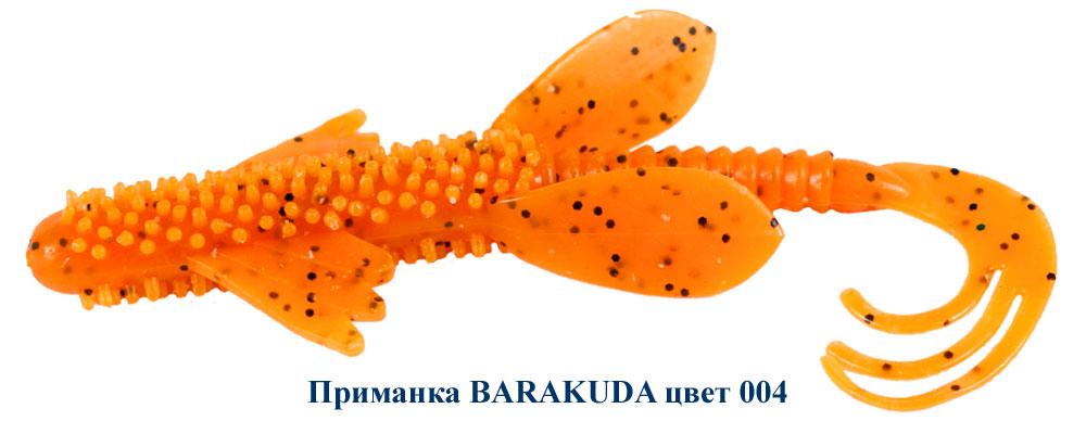Силиконовая приманка BARAKUDA 120 мм (3 шт)