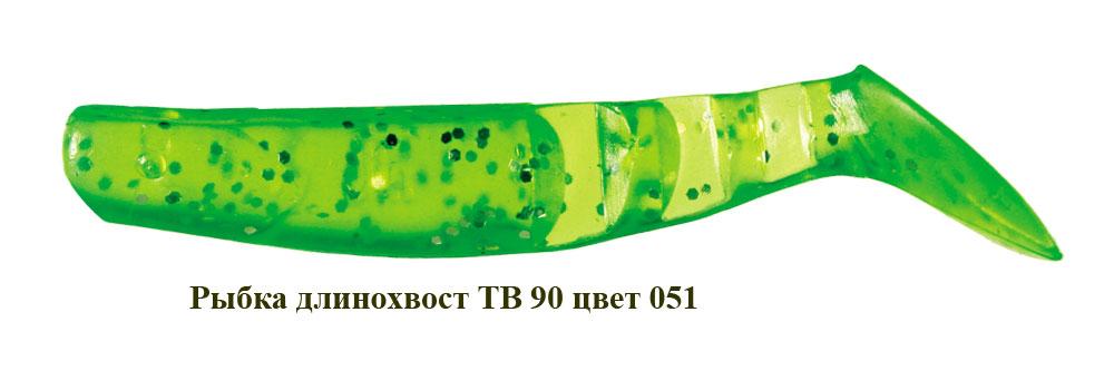 Силиконовая приманка Рыбка длиннохвост TB 90