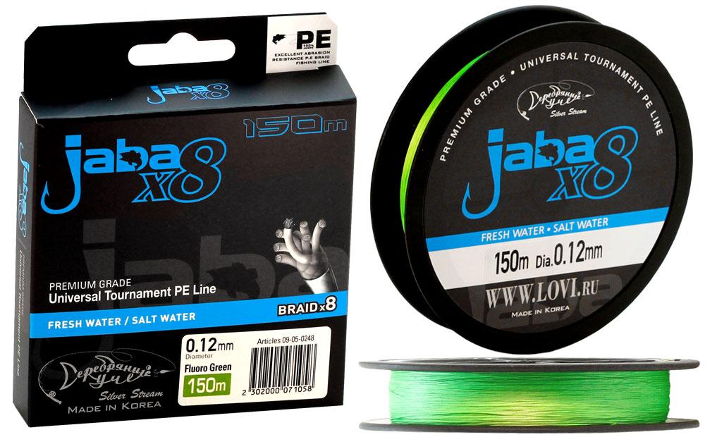 Плетеная леска JABA X8 150 (0,24) зеленый флю