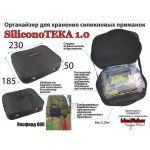 Чехол-органайзер для силиконовых приманок SiliconoТEKA 1.0