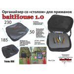 Чехол-органайзер для приманок baitHouse 1.0