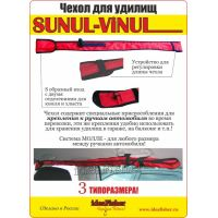 Чехол для удилища Sunul-Vinul (140 см)