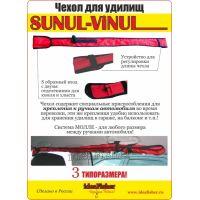Чехол для удилища Sunul-Vinul (125 см)