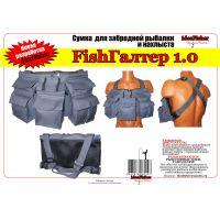 Сумка для забродной рыбалки и нахлыста FishГалтер 1.0