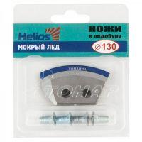 Комплект ножей к ледобуру HELIOS HS-130 (полукруглые - мокрый лед)