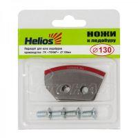 Комплект ножей к ледобуру HELIOS HS-130 (полукруглые)